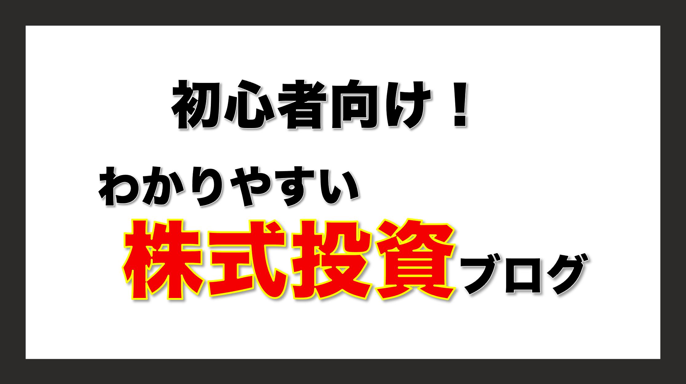 初心者 ブログ 株